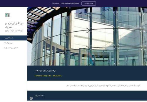 لقطة شاشة لموقع تركيب زجاج سكريت بتاريخ 17/03/2021 بواسطة دليل مواقع الدليل
