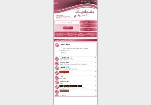 لقطة شاشة لموقع دردشة عراقية شات بنوتة قلبي بنوتة عشقي دردشة العراق بتاريخ 30/03/2021 بواسطة دليل مواقع الدليل