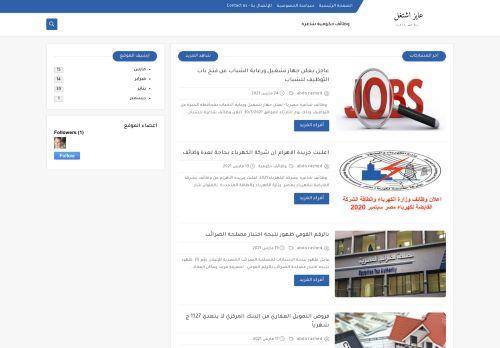 لقطة شاشة لموقع مدونه عايز اشتغل بتاريخ 06/04/2021 بواسطة دليل مواقع الدليل