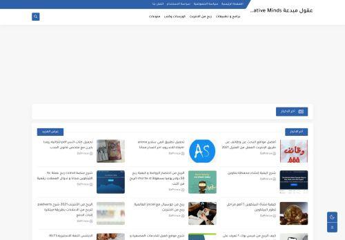 لقطة شاشة لموقع عقول مبدعة بتاريخ 06/04/2021 بواسطة دليل مواقع الدليل
