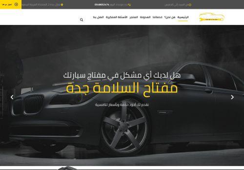 لقطة شاشة لموقع مفتاح السلامة جدة 0548652474 ,محل مفاتيح بتاريخ 16/04/2021 بواسطة دليل مواقع الدليل