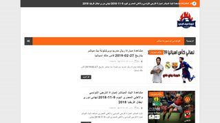 لقطة شاشة لموقع كورة لايف بتاريخ 21/09/2019 بواسطة دليل مواقع الدليل