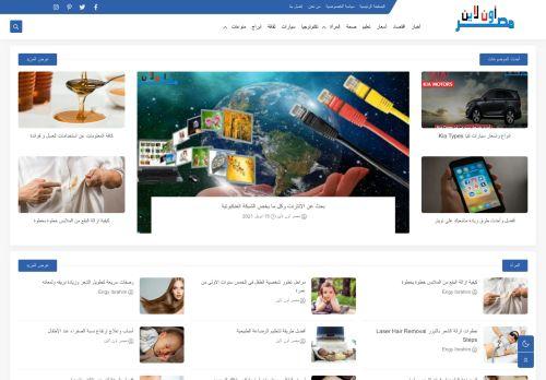 لقطة شاشة لموقع مصر أون لاين بتاريخ 16/04/2021 بواسطة دليل مواقع الدليل