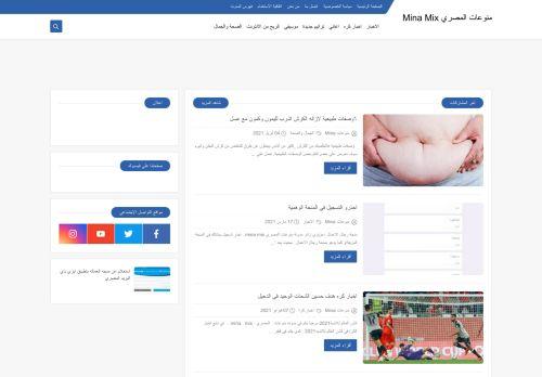 لقطة شاشة لموقع منوعات المصري MINA MIX بتاريخ 16/04/2021 بواسطة دليل مواقع الدليل