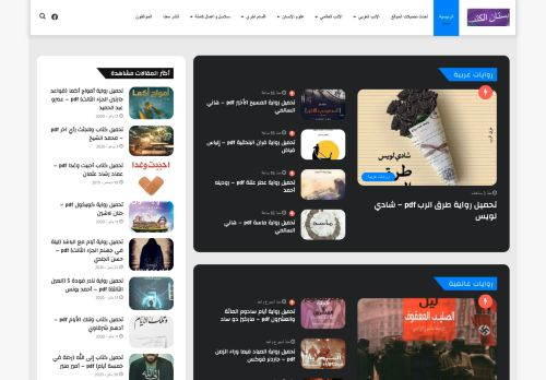 لقطة شاشة لموقع بستان الكتب   بطعم الكتب بتاريخ 16/04/2021 بواسطة دليل مواقع الدليل