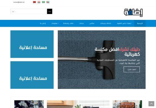 لقطة شاشة لموقع متجر إضافة بتاريخ 16/04/2021 بواسطة دليل مواقع الدليل