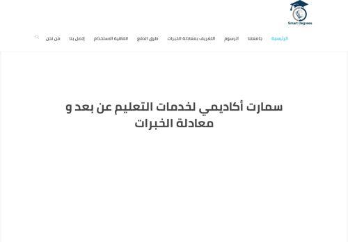 لقطة شاشة لموقع سمارت أكاديمي بتاريخ 16/04/2021 بواسطة دليل مواقع الدليل