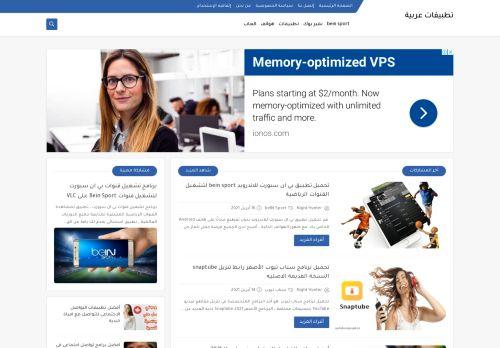 لقطة شاشة لموقع تطبيقات عربية بتاريخ 16/04/2021 بواسطة دليل مواقع الدليل