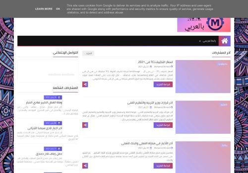 لقطة شاشة لموقع مواقع التواصل الإجتماعي بتاريخ 19/04/2021 بواسطة دليل مواقع الدليل