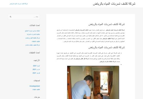 لقطة شاشة لموقع شركة كشف تسربات المياة بالرياض بتاريخ 21/04/2021 بواسطة دليل مواقع الدليل