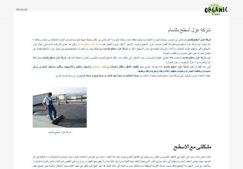 لقطة شاشة لموقع شركة عزل اسطح بالدمام بتاريخ 21/04/2021 بواسطة دليل مواقع الدليل