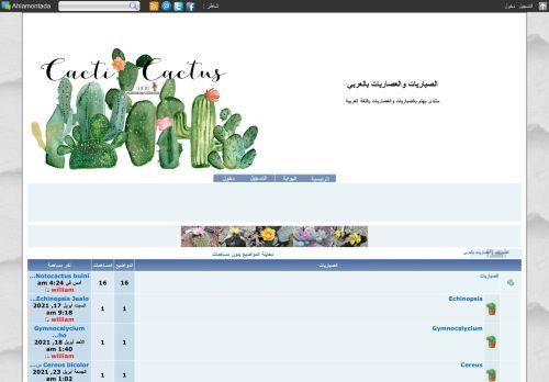 لقطة شاشة لموقع الصباريات والعصاريات بالعربي بتاريخ 25/04/2021 بواسطة دليل مواقع الدليل