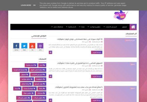 لقطة شاشة لموقع عشوائيات بتاريخ 24/04/2021 بواسطة دليل مواقع الدليل