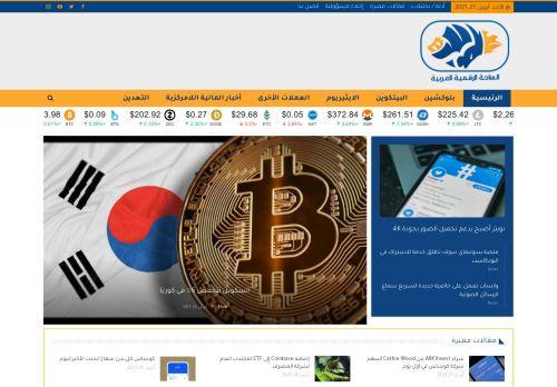 لقطة شاشة لموقع الساحه الرقميه العربيه بتاريخ 25/04/2021 بواسطة دليل مواقع الدليل