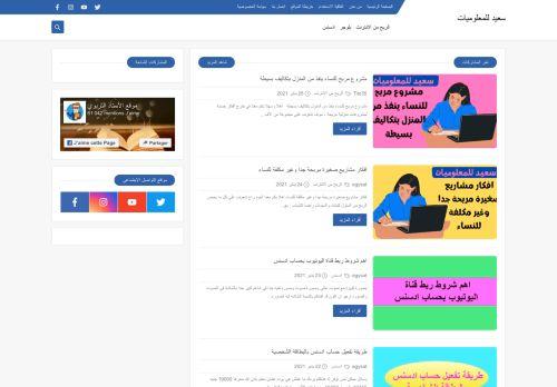 لقطة شاشة لموقع مدونة سعيد للمعلوميات بتاريخ 25/04/2021 بواسطة دليل مواقع الدليل