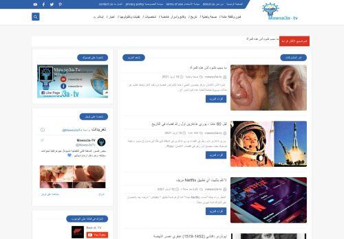 لقطة شاشة لموقع موسوعة  تيفي Mawso3a Tv بتاريخ 25/04/2021 بواسطة دليل مواقع الدليل
