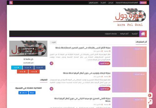 لقطة شاشة لموقع كورة في الجول بتاريخ 25/04/2021 بواسطة دليل مواقع الدليل