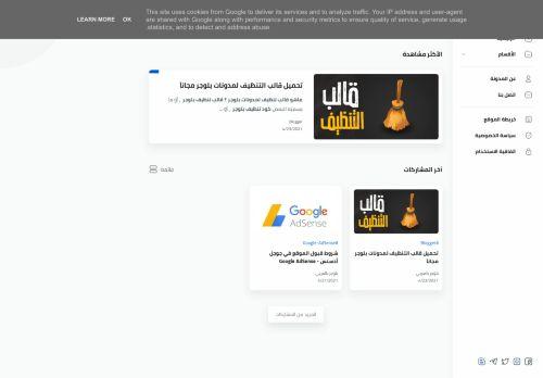 لقطة شاشة لموقع بلوجر بالعربي بتاريخ 25/04/2021 بواسطة دليل مواقع الدليل