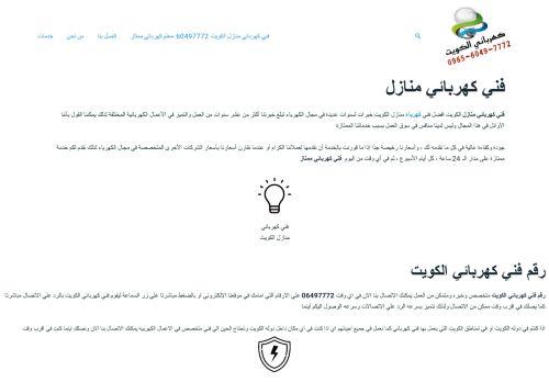 لقطة شاشة لموقع كهربائي منازل بتاريخ 27/04/2021 بواسطة دليل مواقع الدليل