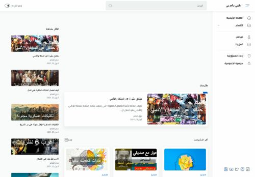 لقطة شاشة لموقع مقهي بالعربي بتاريخ 27/04/2021 بواسطة دليل مواقع الدليل
