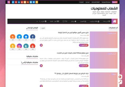 لقطة شاشة لموقع شهاب بلوج بتاريخ 27/04/2021 بواسطة دليل مواقع الدليل