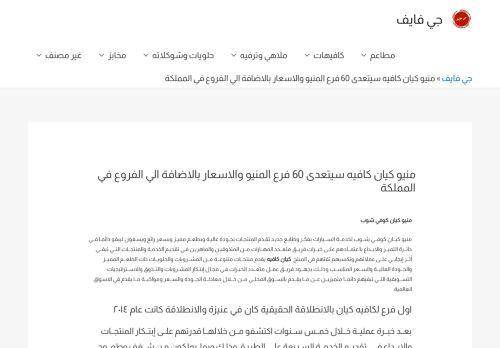 لقطة شاشة لموقع منيو وفروع كيان كافيه بتاريخ 27/04/2021 بواسطة دليل مواقع الدليل