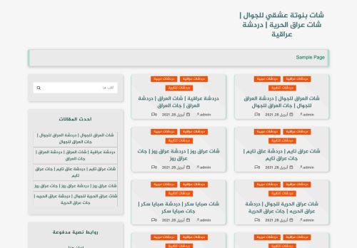 لقطة شاشة لموقع مدونة بغداديات للجوال شات بغداديات دردشة بغداديات شات عراق الحرية بتاريخ 01/05/2021 بواسطة دليل مواقع الدليل