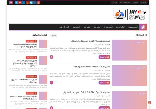لقطة شاشة لموقع ماى ايجي العاب myegy games بتاريخ 01/05/2021 بواسطة دليل مواقع الدليل