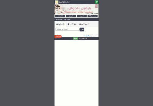 لقطة شاشة لموقع شات رايقين للجوال دردشة رايقين للجوال جات رايقين بتاريخ 01/05/2021 بواسطة دليل مواقع الدليل