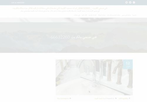 لقطة شاشة لموقع تركيب سخانات الكويت بتاريخ 01/05/2021 بواسطة دليل مواقع الدليل