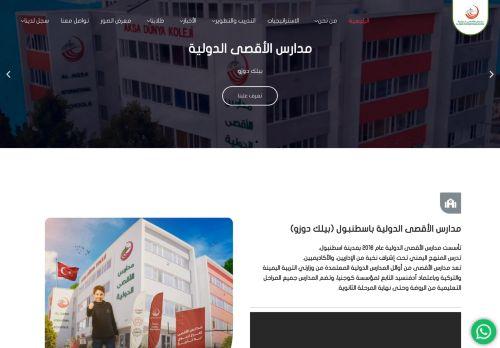 لقطة شاشة لموقع مدارس الأقصى الدولية باسطنبول (بيلك دوزو) بتاريخ 01/05/2021 بواسطة دليل مواقع الدليل