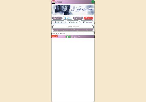 لقطة شاشة لموقع شات قوزال بتاريخ 01/05/2021 بواسطة دليل مواقع الدليل