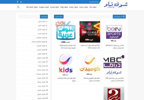 لقطة شاشة لموقع شوف ناو - قنوات عربية بث مباشر بتاريخ 01/05/2021 بواسطة دليل مواقع الدليل