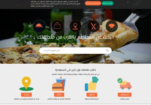 لقطة شاشة لموقع طلبات الطعام اون لاين السعودية كاتش فود بتاريخ 01/05/2021 بواسطة دليل مواقع الدليل