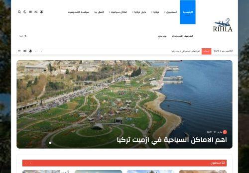 لقطة شاشة لموقع موقع رحلة بتاريخ 01/05/2021 بواسطة دليل مواقع الدليل