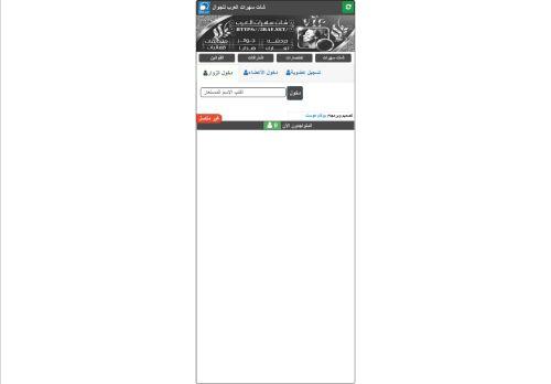 لقطة شاشة لموقع شات رايقين للجوال بتاريخ 03/05/2021 بواسطة دليل مواقع الدليل