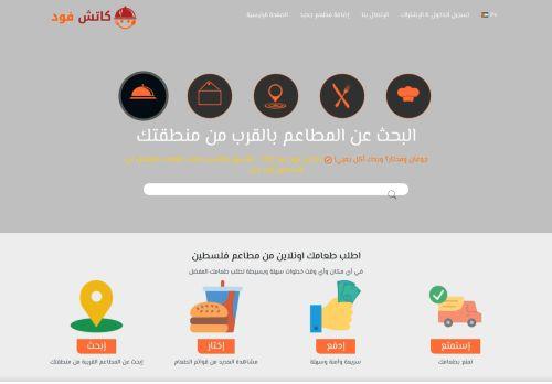 لقطة شاشة لموقع طلب الطعام فلسطين اونلاين كاتش فود بتاريخ 03/05/2021 بواسطة دليل مواقع الدليل