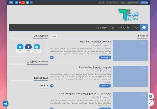 لقطة شاشة لموقع مدونة تقني نت taq1net بتاريخ 03/05/2021 بواسطة دليل مواقع الدليل