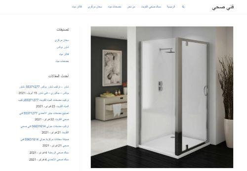 لقطة شاشة لموقع فني صحي بتاريخ 03/05/2021 بواسطة دليل مواقع الدليل