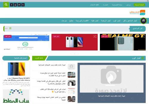 لقطة شاشة لموقع أخبار ببلاش بتاريخ 03/05/2021 بواسطة دليل مواقع الدليل