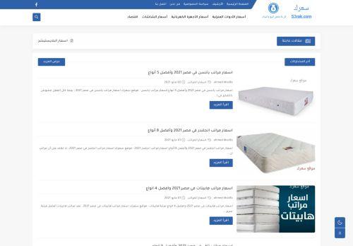 لقطة شاشة لموقع موقع سعرك بتاريخ 03/05/2021 بواسطة دليل مواقع الدليل