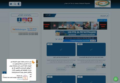 لقطة شاشة لموقع مجلة عمار جهماني بتاريخ 04/05/2021 بواسطة دليل مواقع الدليل