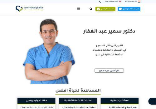 لقطة شاشة لموقع موقع دكتور سمير عبد الغفار بتاريخ 05/05/2021 بواسطة دليل مواقع الدليل
