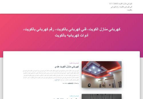 لقطة شاشة لموقع كهربائي منازل الكويت بتاريخ 05/05/2021 بواسطة دليل مواقع الدليل