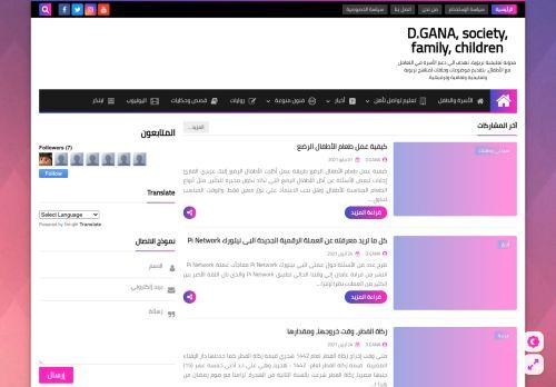 لقطة شاشة لموقع D.GANA, society, family, children بتاريخ 05/05/2021 بواسطة دليل مواقع الدليل