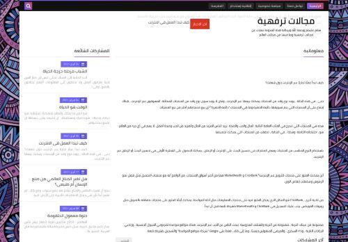 لقطة شاشة لموقع مجالات الترفهية بتاريخ 05/05/2021 بواسطة دليل مواقع الدليل