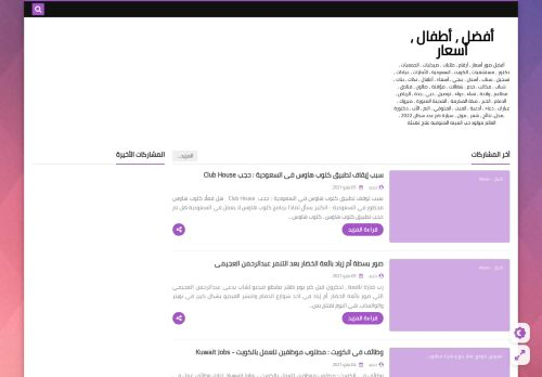 لقطة شاشة لموقع مدونة صور بتاريخ 05/05/2021 بواسطة دليل مواقع الدليل