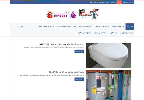 لقطة شاشة لموقع تركيب مضخات المياه بالكويت بتاريخ 08/05/2021 بواسطة دليل مواقع الدليل