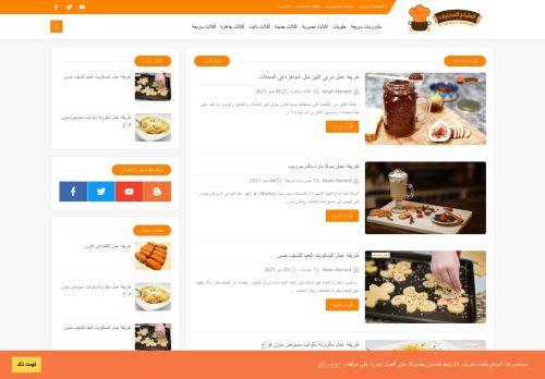 لقطة شاشة لموقع الطباخ المحترف بتاريخ 08/05/2021 بواسطة دليل مواقع الدليل