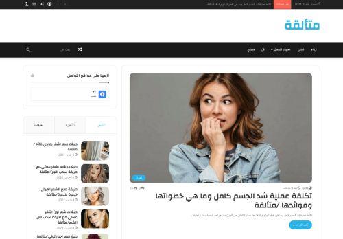 لقطة شاشة لموقع Mutaaliqa بتاريخ 08/05/2021 بواسطة دليل مواقع الدليل